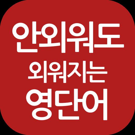안외워도외워지는영단어 - 잠금화면 네이버 뉴스(사전, 토익, 수능, 공무원, 회화 file APK Free for PC, smart TV Download