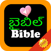Telugu English Audio Bible తెలుగు ఇంగ్లీష్ బైబిల్ Android APK Download Free By JaqerSoft