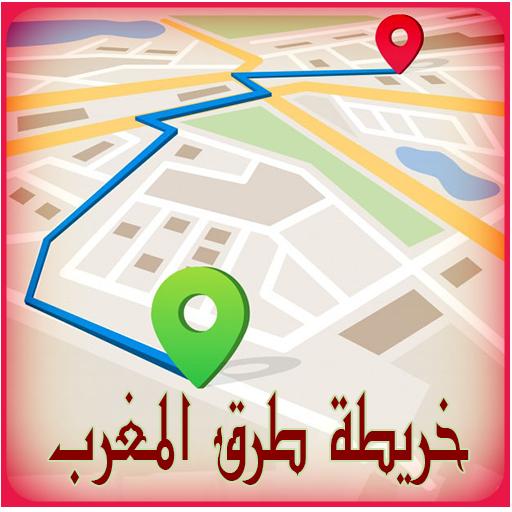خريطة طرق المغرب GPS (app)
