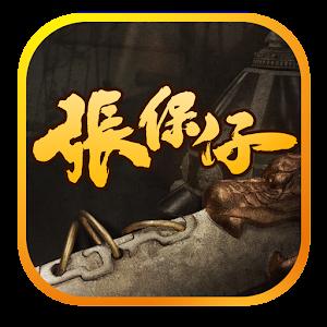 TVB 張保仔 for PC and MAC