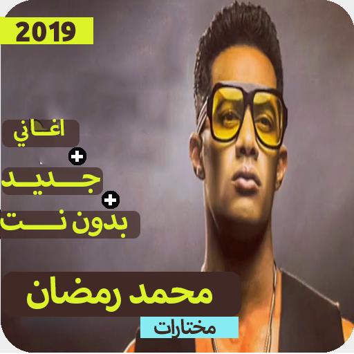 اغاني محمد رمضان 2019 بدون نت جميع الاغاني التطبيقات على