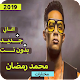 اغاني محمد رمضان 2019 بدون نت جميع الاغاني Download for PC Windows 10/8/7