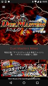 デュエル・マスターズ カード検索アプリ screenshot 0