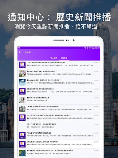 Yahoo新聞 - 香港即時焦點 screenshot 12