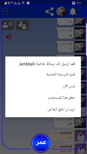 وتس عمر الازرق Blue screenshot 3