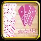 Download لعبة الدومينو الوردية For PC Windows and Mac
