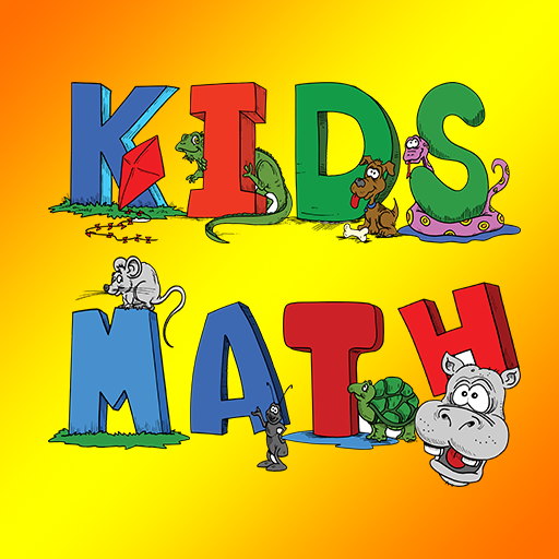 数学楽しい一年生は