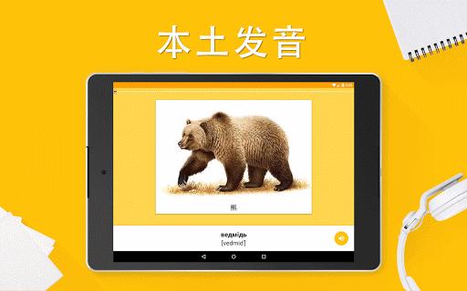 玩免費教育APP|下載学习乌克兰语 6000 单词 app不用錢|硬是要APP