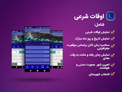 Download رمضان المبارک For PC Windows and Mac apk screenshot 4