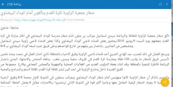 كازا سطات 24  casasettat24 screenshot 6
