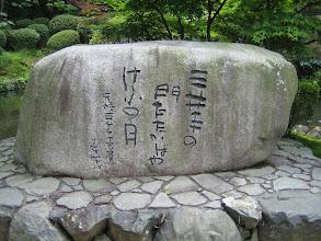 Photo: 「三井寺の門たたかばや けふの月」芭蕉句碑 莫山筆 by FM