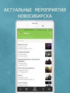 Мой Новосибирск - náhled