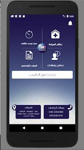 مركز الدكتور محمد طنطاوي - náhled