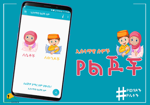 Ethio Muslim Baby Names Islamic Baby Names Amharic 7.0 screenshots 1