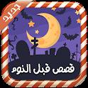 قصص قبل النوم بالصوت - بدون نت icon