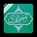 Tafheem ul Quran Full Audio