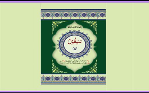Quran para No 2