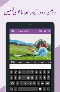 Urdu Poetry on Photo APK screenshot thumbnail 8