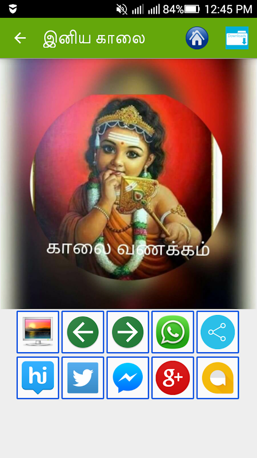 Tamil Good Morning Images, Good Night Images- screenshot