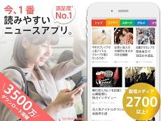 スマートニュース - 無料でニュースや天気・地震・エンタメ速報もすぐ届く満足度No.1ニュースアプリのおすすめ画像1