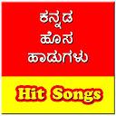 ಕನ್ನಡ ಹೊಸ ಹಾಡುಗಳು - Kannada Hit Songs Video APK