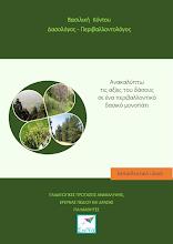 Photo: Ανακαλύπτω τις αξίες του δάσους σε ένα περιβαλλοντικό δασικό μονοπάτι, Βασιλική Κόντου, Εκδόσεις Σαΐτα, Ιούλιος 2015, ISBN: 978-618-5147-46-4, Κατεβάστε το δωρεάν από τη διεύθυνση: www.saitapublications.gr/2015/07/ebook.167.html