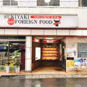 広島市民がこよなく愛する洋食店で味わう絶品のすき焼き / 広島県広島市の「肉のますい」