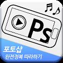 포토샵 완전정복 - 무료 동영상 강좌 icon