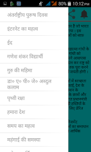 hindi essay हिन्दी निबंध android apps on google play  hindi essay हिन्दी निबंध screenshot thumbnail