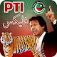 Download PTI flex maker 2018 free photo editor for election For PC Windows and Mac