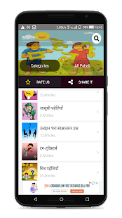 Download Paheli - Hindi For PC Windows and Mac apk screenshot 4