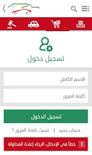 Alwataneya Car Auction screenshot