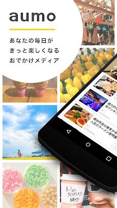 aumo (アウモ) - おでかけ・旅行・グルメメディアアプリのおすすめ画像1
