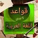 قواعد اللغة العربية 5 ابتدائ icon