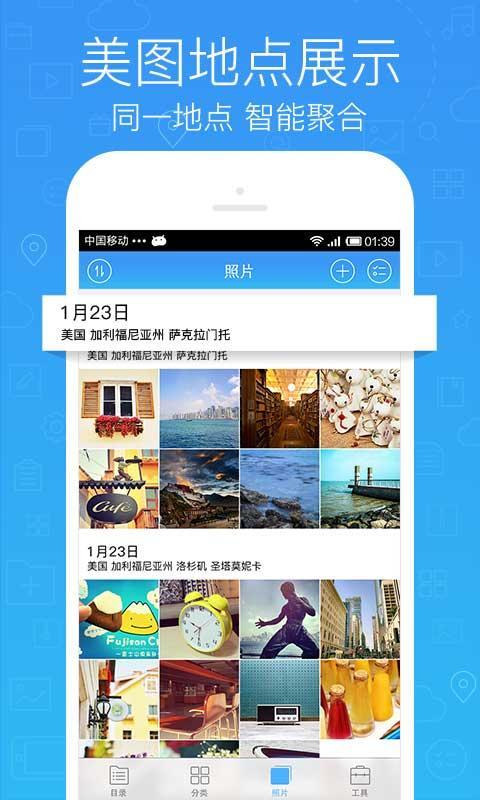 腾讯微云- screenshot