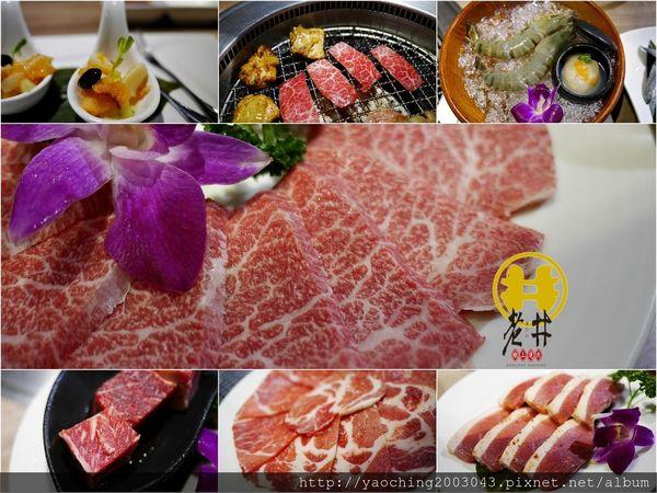 台中北屯 老井極上燒肉二訪,更換新菜單加入更多單點式日式料理,建議點雙人套餐搭配單點飽足又划算