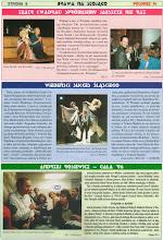 Photo: PPwA nr 14, strona 8.