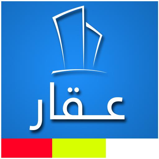 عقار الكويت