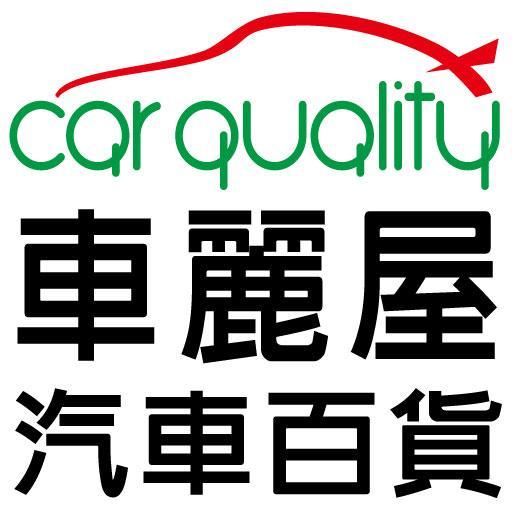 車麗屋O2O汽車網