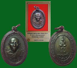 (เริ่มที่10บาท) เหรียญหลวงพ่อทองสุข หลังพระปิดตา วัดสะพานสูง เนื้อทองแดงรมดำ ปี2520 (พร้อมบัตร)