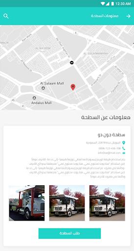 Sahalah 1.05 screenshots 3