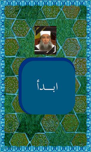 خطب ابو اسحاق الحويني 1