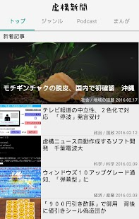虚構新聞- screenshot thumbnail