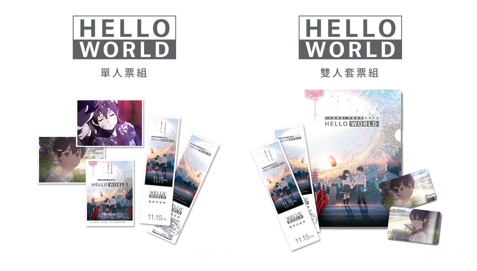 [迷迷動漫] 日本票房破1.5億新台幣!宛如《刀劍神域》結合《你的名字》  《HELLO WORLD》電影珍藏預售套票組啟售