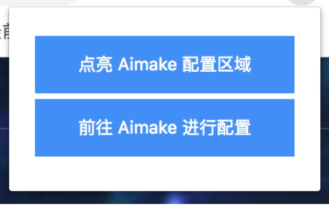 aimake-chrome-extension