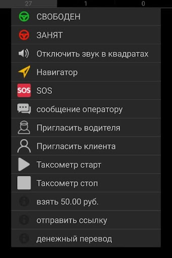 UpTaxi u0412u043eu0434u0438u0442u0435u043bu044c 197 screenshots 7