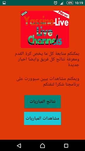 yassin-live channels-pro u0645u0628u0627u0634u0631 4.0 screenshots 1