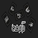 كلمات مزخرفة (صور خلفيات سوداء) icon