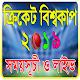 ক্রিকেট বিশ্বকাপ ২০১৯ সময়সূচি - World Cup 2019 APK