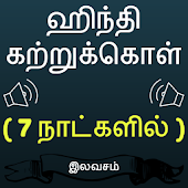 Speak Hindi using Tamil - Learn Hindi in Tamil